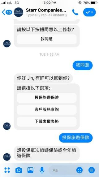 Starr Chatbot 以對話形式與客戶溝通,如面對面與相關人員進行購買保險服務一樣。
