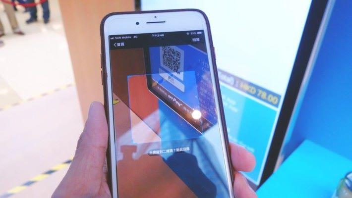 最後用 AlipayHK 電子錢包數 QR Code 付款就可以