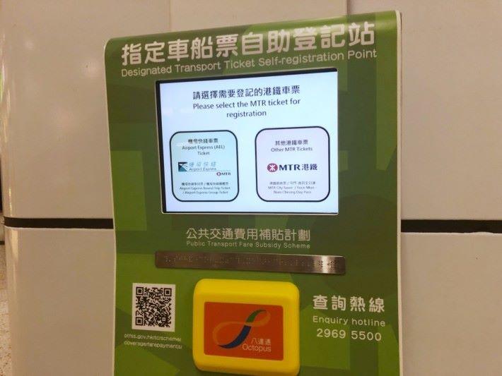 .港鐡站內的「指定車船票自助登記站以綠色作標記,與領取準貼用的藍色機不同功能。