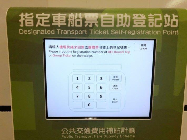 .留意港鐡站內的登記站只能處理港鐡月票或機場快線車票。船票只能使用碼頭的綠色機登記。