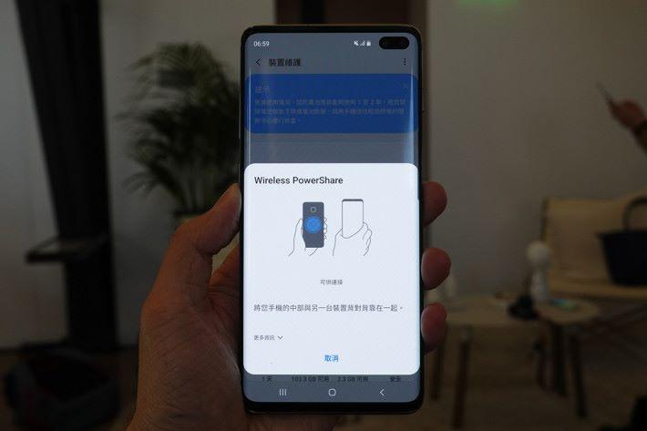 在下拉式選單中點選 Wireless PowerShare 圖示,功能就即時開啟,非常簡單。手機對手機充電的話,30 分鐘大概可充至 14% 電量。