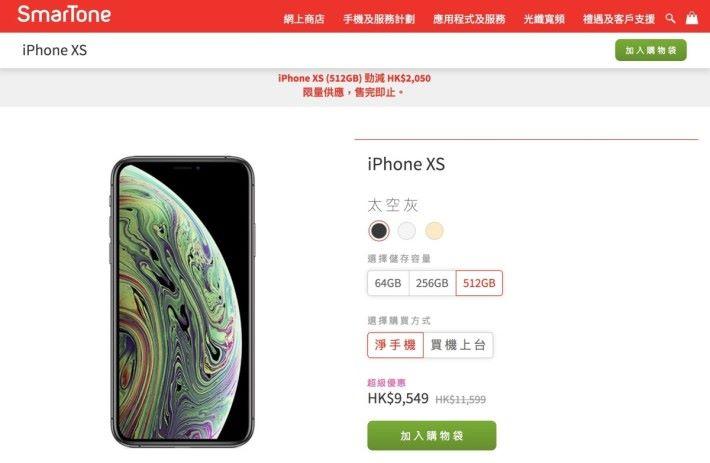 今次減價減幅最大的是大容量 iPhone XS 512GB,勁減 $2,050 。