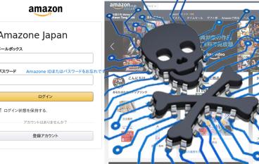 哈日買家要留意!日本出現 Amazon 釣魚電郵