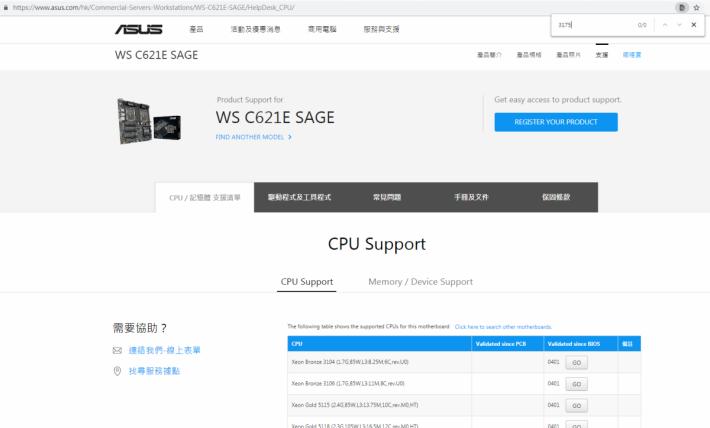 例如在 ASUS WS C621E SAGE 的 CPU 支援列表中,也找不到 Xeon W-3175X。