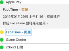 Facetime 修正本周推出 點樣睇實 Apple 系統狀況?