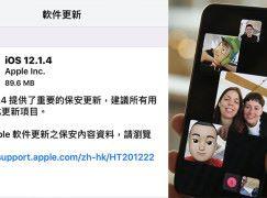 Apple 推出更新修正 Facetime 漏洞