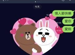 Line 推出情人節甜蜜特效