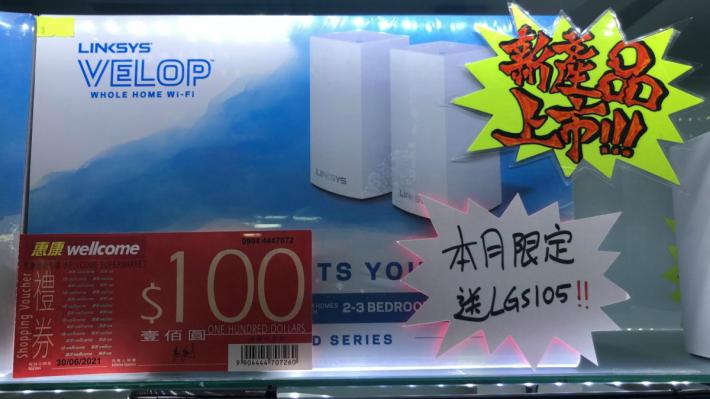 買 Dual Band Velop 套裝即送 Switch 及超市 Coupon。(攝於正都)