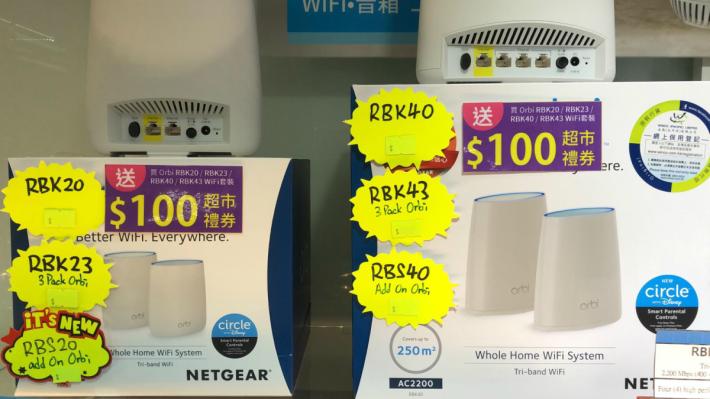 Netgear Orbi RBK2X 及 RBK4X 均送超市 Coupon。(攝於正都)