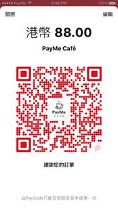 應用程式將即時生成PayCode 讓客戶掃描付款