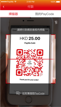 開啟PayMe應用程式 掃描商戶提供的二維碼
