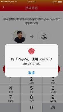 透過密碼或 Touch ID/Face ID授權付款