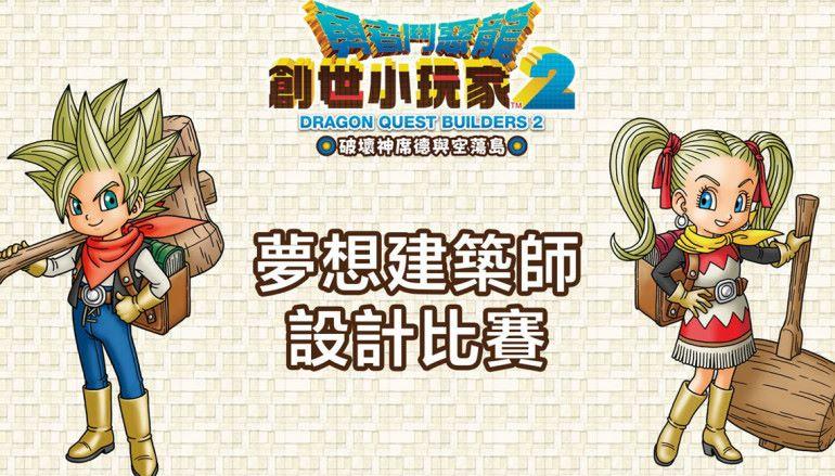《勇者鬥惡龍 創世小玩家 2 》夢想建築師設計比賽 獎品合共超過三萬元