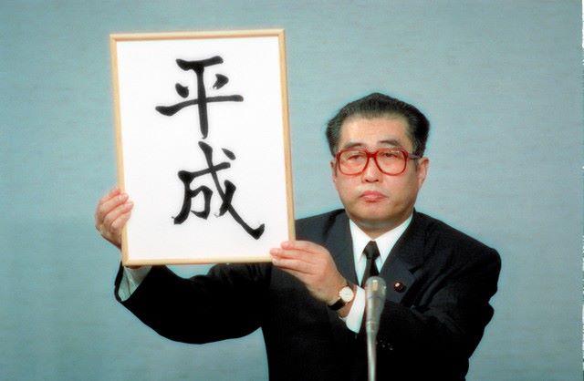 日本到 2088 年還會到達「平成 100 年」,到時還會遇上「平成 100 年」問題嗎?