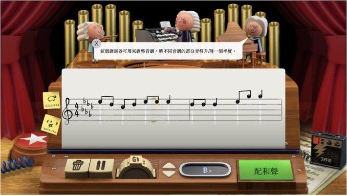 五線譜齊備作曲、和改變節拍音調的功能