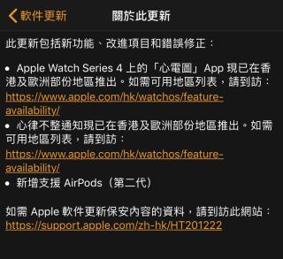 watchOS 5.2 為香港及歐洲 19 國推出心電圖和心律不正通知功能