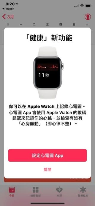 更新 watchOS 後就可以在手機開啟《健康》 App 來設定心電圖 App
