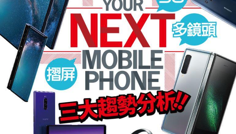 【#1333 PCM】5G.多鏡頭.摺屏 Smartphone 三大趨勢分析!