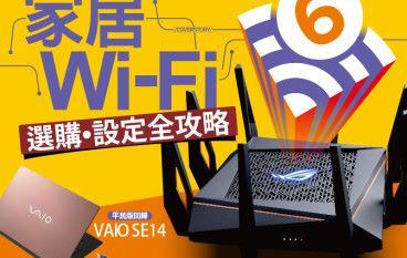 【#1334 PCM】家居 Wi-Fi 選購.設定全攻略