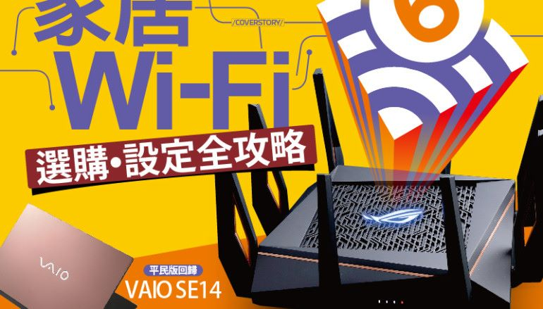 【#1334 PCM】家居 Wi-Fi 選購.設定全攻略