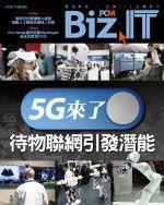 【#1334 Biz.IT】5G 來了!待物聯網引發潛能