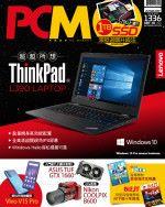 【#1336 PCM】$700 上車!1TB SSD 激抵選購升級法