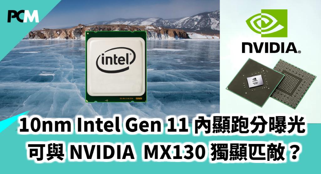 10nm Intel Gen 11 內顯跑分曝光 可與 NVIDIA MX130 獨顯匹敵?10nm Intel