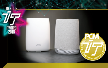 【IT Award 2018】至專 MESH 無線網狀網絡產品大獎 NETGEAR Orbi Mesh WiFi System with  Orbi Voice Smart Speaker (RBK50V)