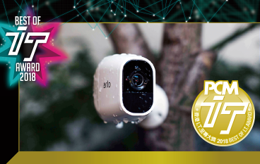 【IT Award 2018】至專網絡攝影鏡頭大獎 Arlo Pro 2