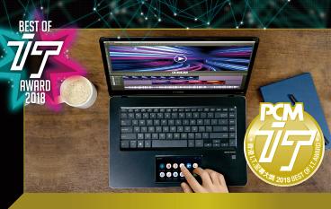 【IT Award 2018】至專專業筆記簿電腦大獎 ASUS ZenBook Pro 15 UX580GE