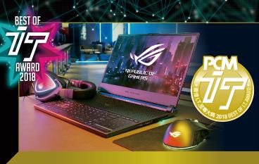 【IT Award 2018】至專極致級電競電腦大獎ASUS ROG Zephyrus S