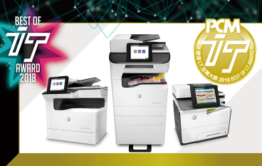【IT Award 2018】至專商用多功能打印機大獎 HP PageWide 商用打印機