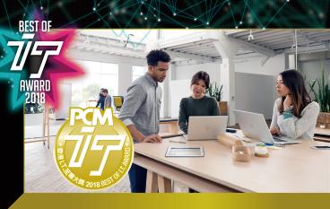 【IT Award 2018】至專辦公室文件方案管理及服務供應商HP
