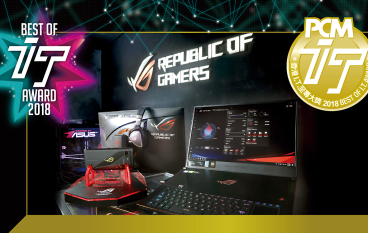 【IT Award 2018】年度 I.T. 至專電競品牌榮譽大獎 ROG