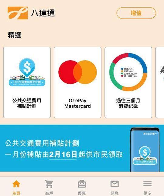 八達通 App 新加入 虛擬Mastercard 功能。