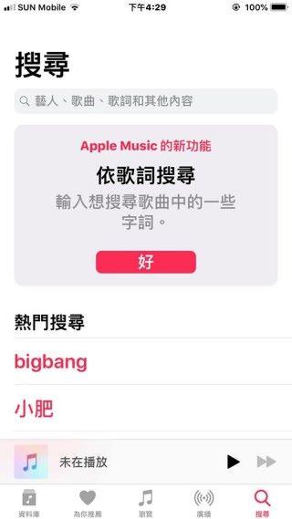 Apple Music 新加入歌詞搜尋功能