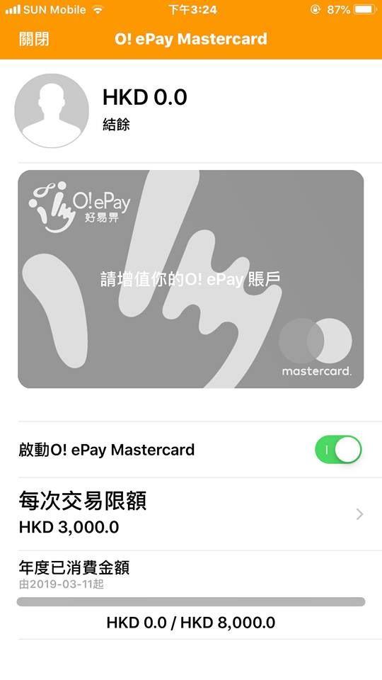 只要為 o! ePay 電子錢包增值就可以使用。