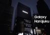1,000 部 Galaxy 手機融合型格建築 Samsung 於原宿開設旗艦店 Galaxy Harajuku