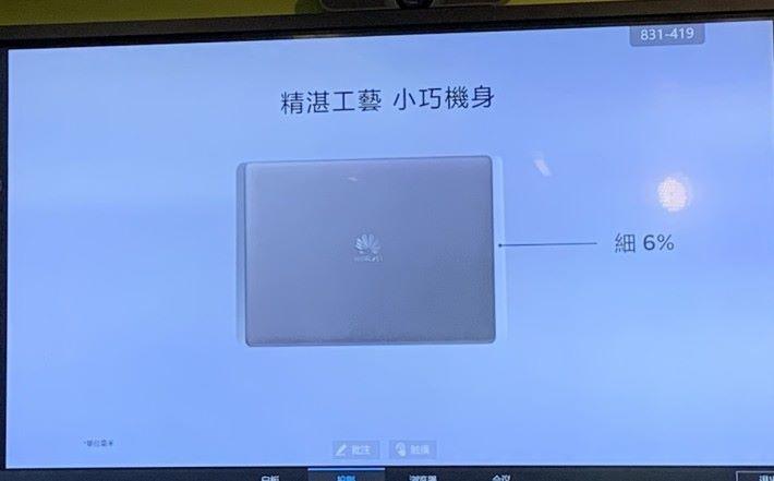 因此疊起來的話,上方的 MateBook 13 會比下方的 MacBook Air 小。