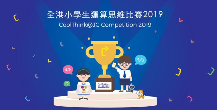 全港小學生運算思維比賽2019