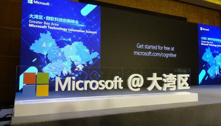 微軟撐大灣區辦峰會 帶區內公司去國際