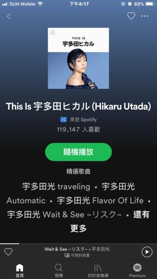 支援 Spotify(Premium)作網絡串流播放。