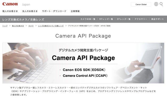 Canon Camera API Package