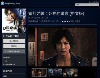撰文時,香港 PlayStation Store 仍有售有關遊戲的中文下載版。