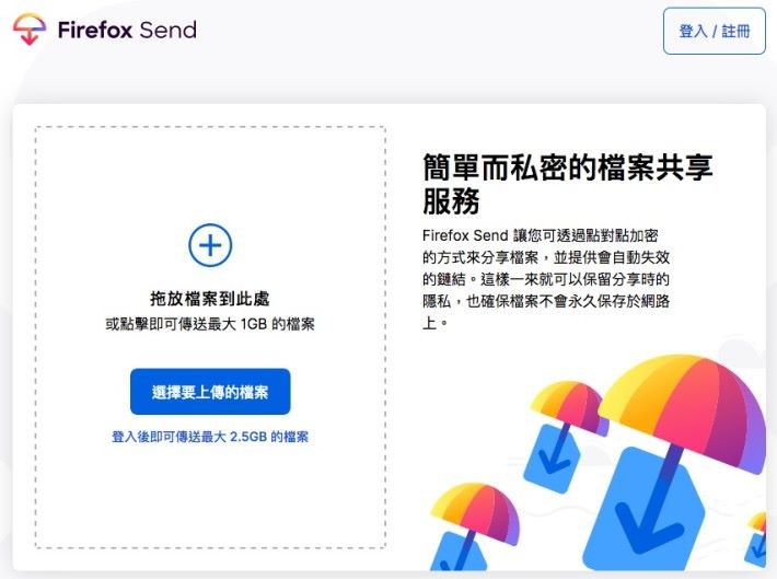 《 Firefox Send 》提供限時點對點加密檔案分享服務