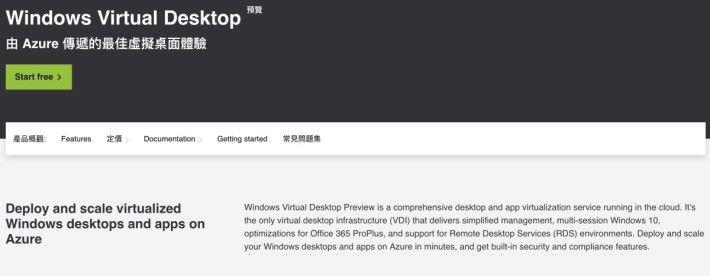 現時 WVD 預覽是免費的,不過所需的 Azure 運算時間、儲存空間和網絡流量就要收費。