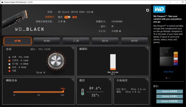 可到 WD 網站下載專用的 Western Digital SSD Dashboard 程式。