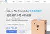 Google 正式在港推出 AIY 開發工具