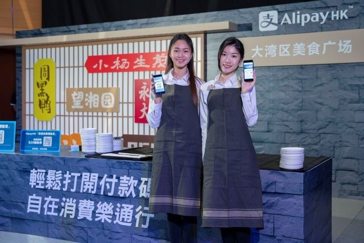 AlipayHK 粵港澳跨境支付正式通行