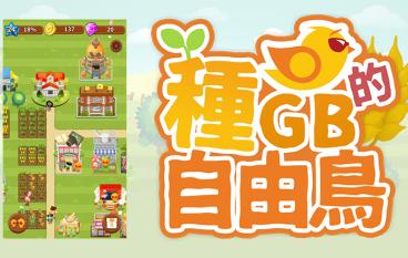 自由鳥出農場 Game 讓玩家種出流動數據
